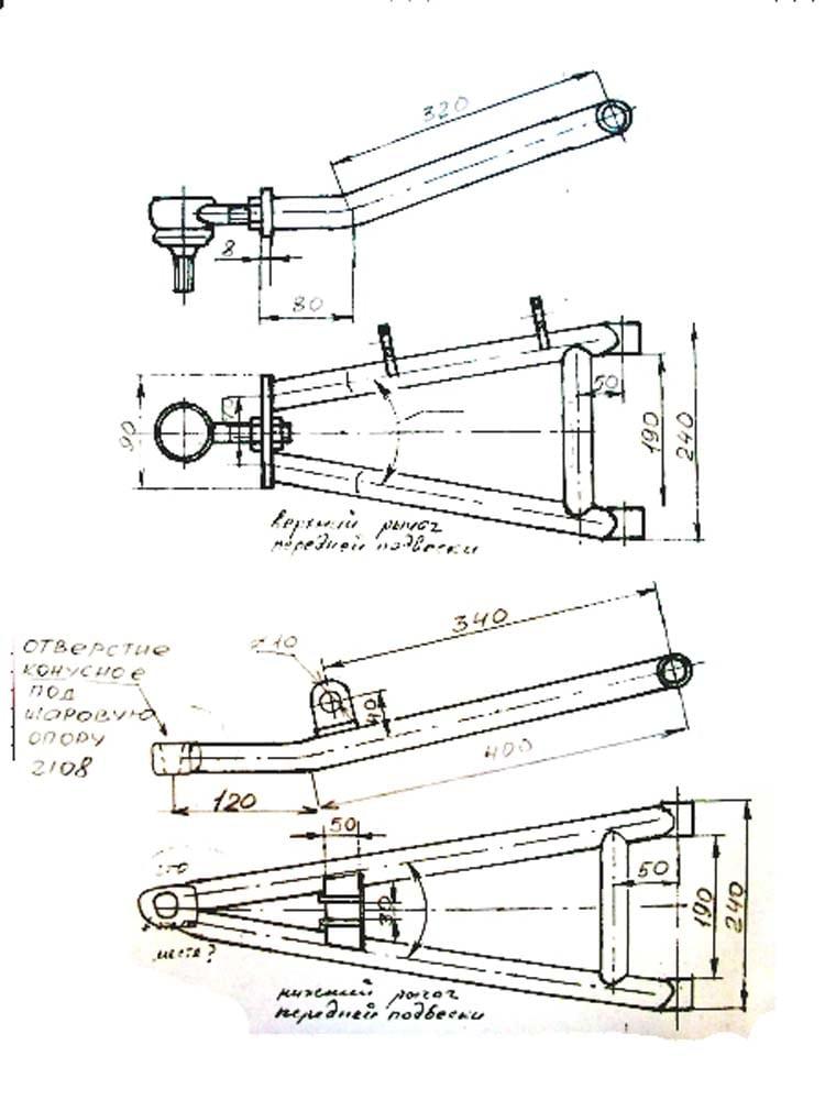 чертежи рычагов подвески багги