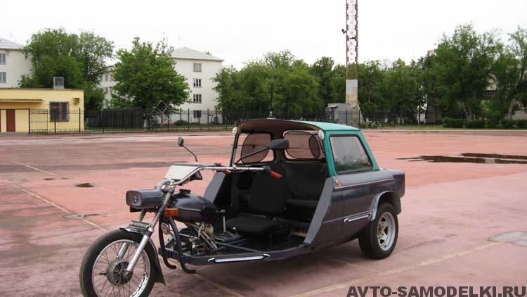 трицикл из Запорожца